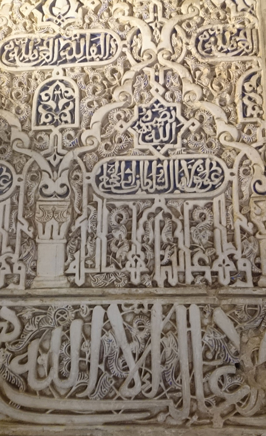 detail of inscriptions, Alhambra